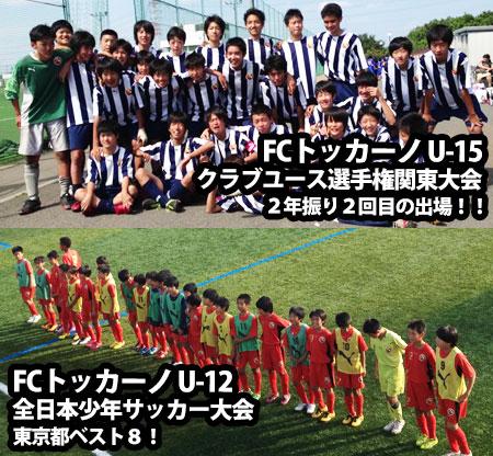 FCトッカーノ クラブユース選手権関東大会・全日本少年サッカー大会出場